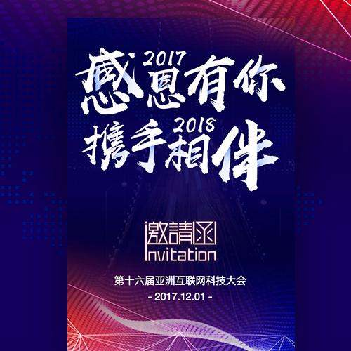 时尚炫酷 年终感恩 科技互联网邀请函 企业邀请函