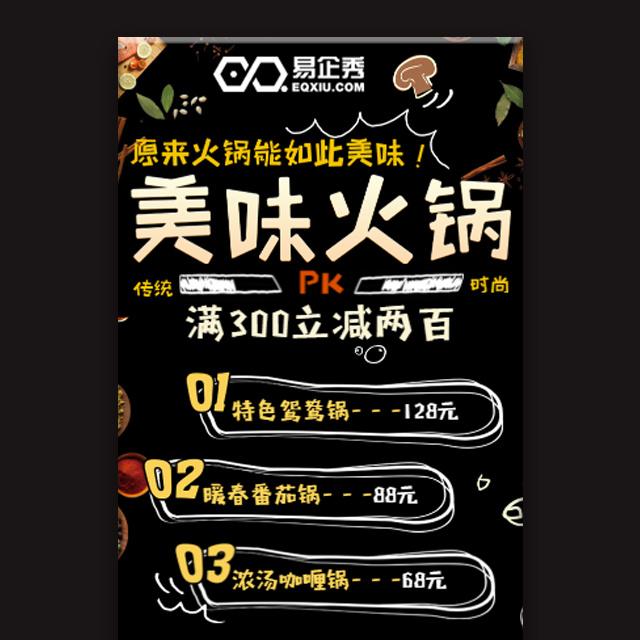 火锅店-微信广告
