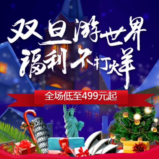 旅游宣传-微信广告