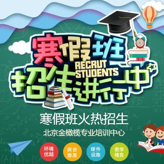 寒假招生-微信广告