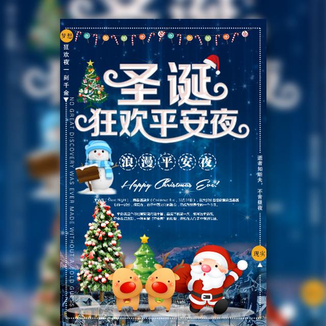 幼儿园圣诞狂欢平安夜派对邀请函模板