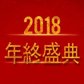 2018企业年终盛典 红金年会 高端大气邀请函