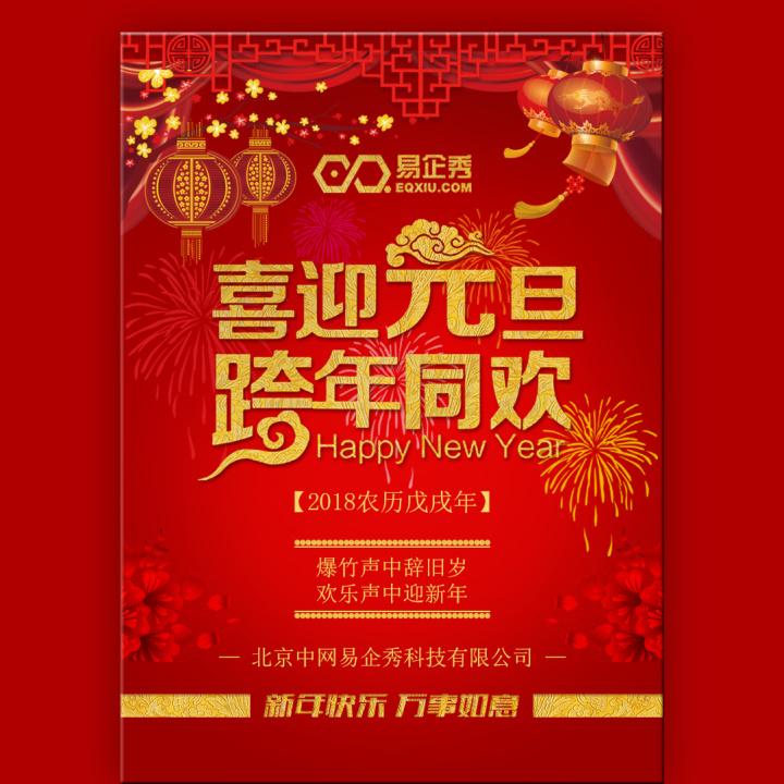 喜庆红色元旦祝福 新年祝福 新年快乐