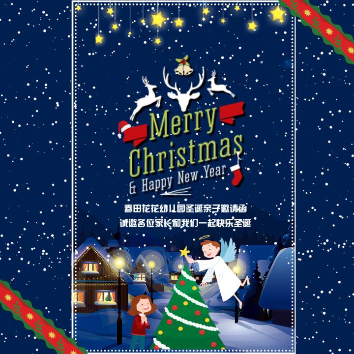 圣诞节/卡通小清新/幼儿园亲子活动邀请函