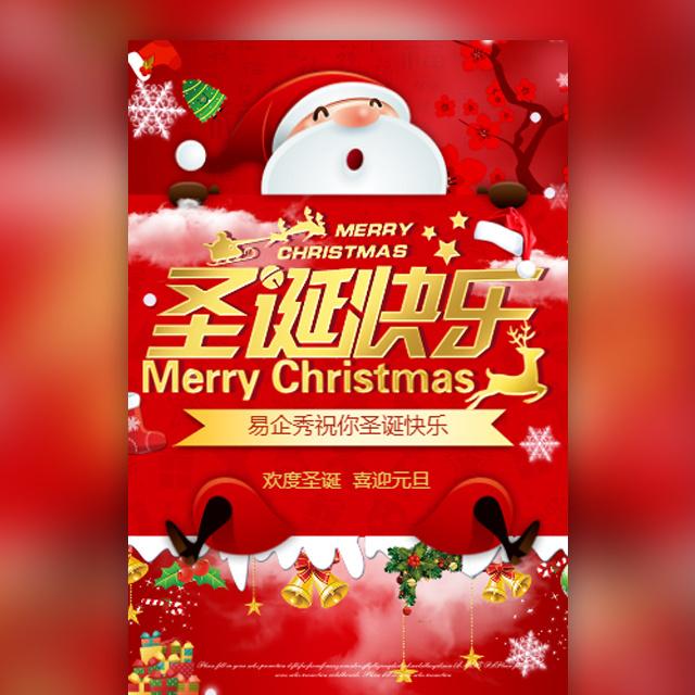 祝福圣诞快乐企业祝福贺卡喜庆红色