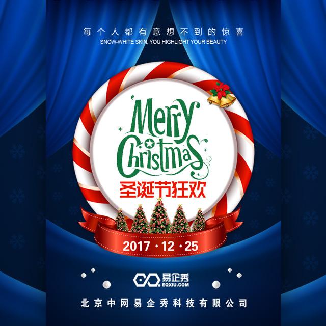 高端圣诞节派对活动邀请函
