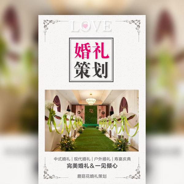 婚庆公司婚礼策划 私人定制 中式西式婚礼定制 宣传