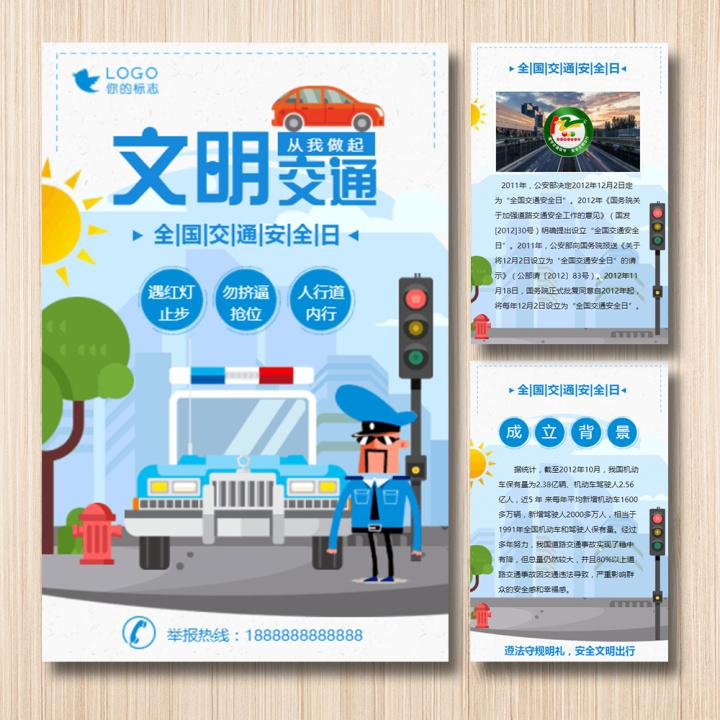 交通安全日公益宣传模版