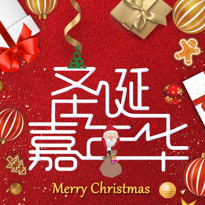 圣诞嘉年华-红色喜庆促销活动模板