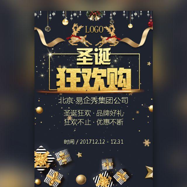 金色大气创意圣诞狂欢购|圣诞节促销
