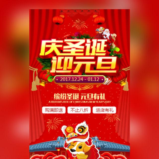 庆圣诞迎元旦双节促销宣传 店铺活动 商场活动