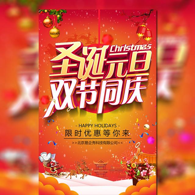 【双蛋同庆】圣诞节元旦节年终品牌活动促销宣传喜庆