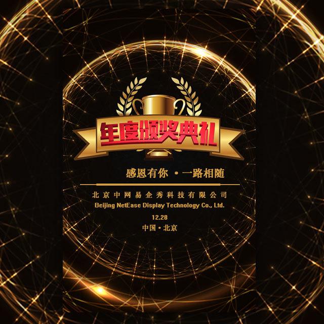 颁奖典礼 年终盛典 年会 黑金 年度盛典 表彰大会