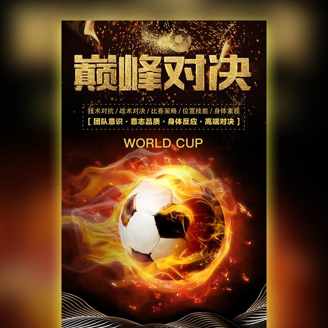 高端震撼世界杯足球赛巅峰对决宣传体育赛事火爆推广