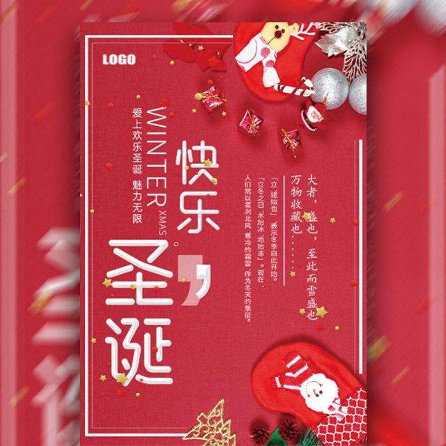 红色喜庆祝福圣诞快乐企业祝福贺卡模板