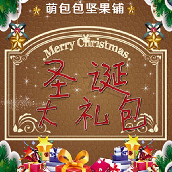 圣诞节日活动促销推广,店铺会员活动邀请函