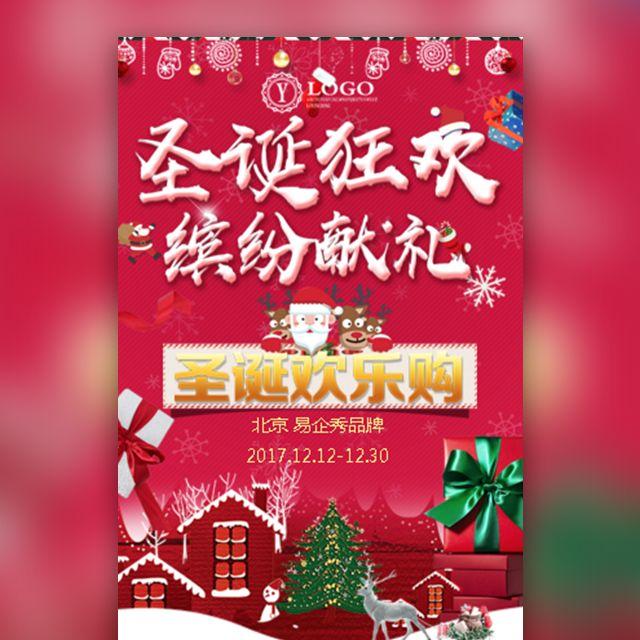红色创意圣诞狂欢促销 | 圣诞节促销通用