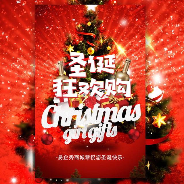 圣诞狂欢购 圣诞节商城促销 产品促销 圣诞节 促销