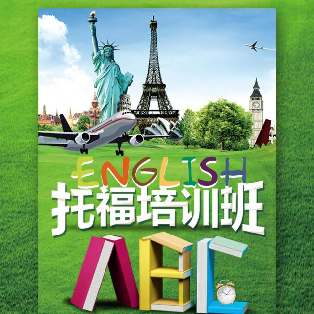 托福雅思培训班 出国留学 英语等级考试 培训招生寒假