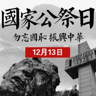 1213南京大屠杀——国家公忌日