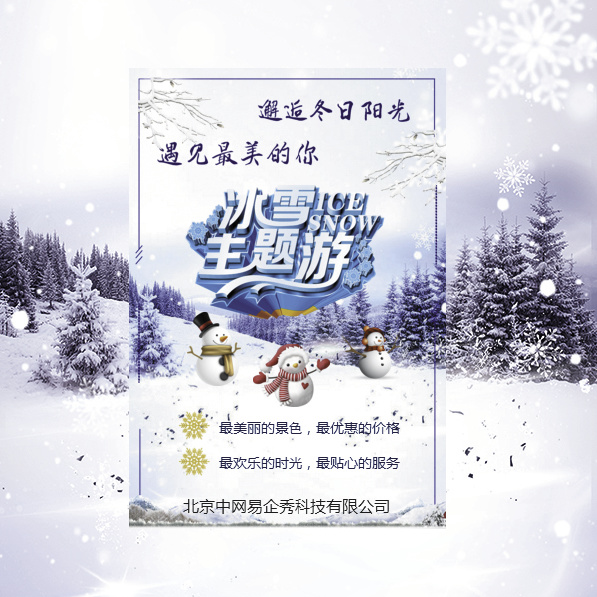 我要去看雪!!!冬季,冰雪大世界,旅游季节来袭,