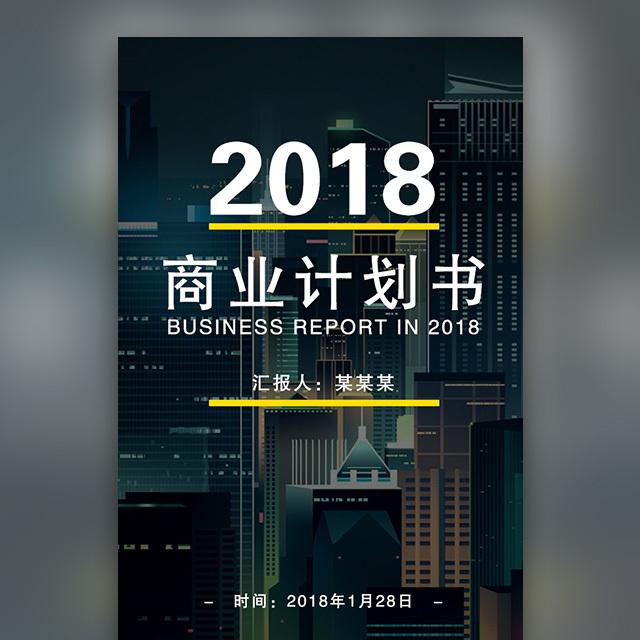2018商业计划书 年终总结 工作总结 企业总结 地产