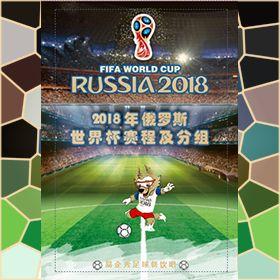 俄罗斯世界杯比赛程/分组/抽签/决赛