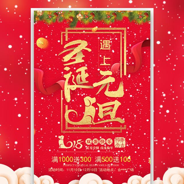 大红色圣诞节元旦双节商场店铺促销活动美妆护肤电商