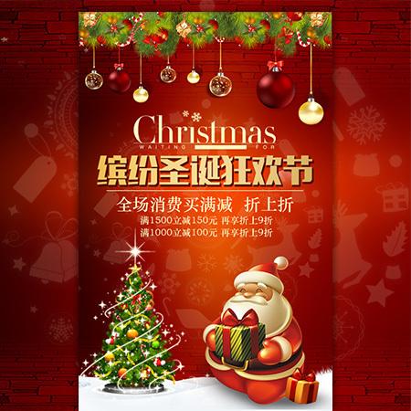 时尚大气动态圣诞节气氛服装产品促销打折推广宣传