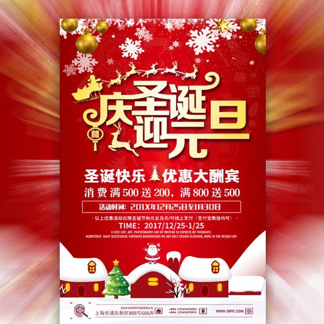 庆元旦圣诞家电促销红色喜庆风格模板