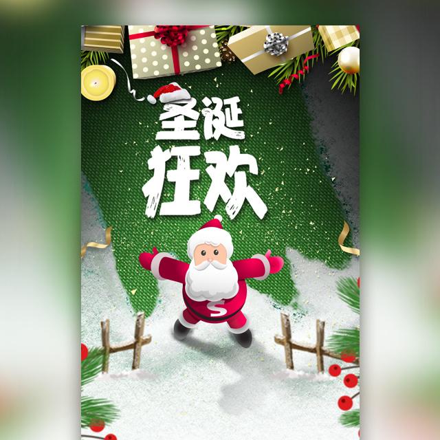 创意长页面圣诞节祝福促销模板