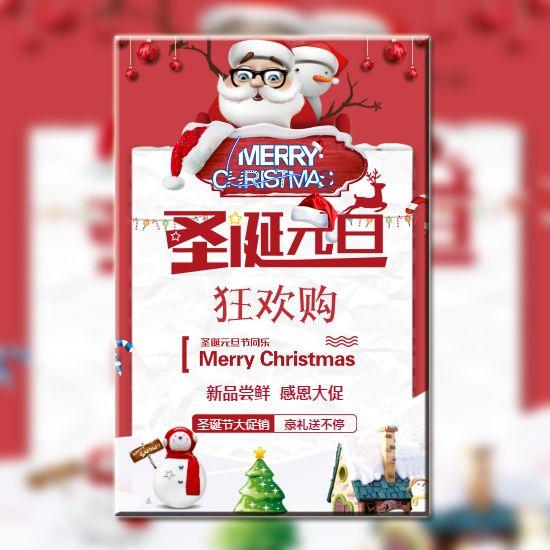 圣诞元旦双节活动促销商场实体店微商淘宝通用模