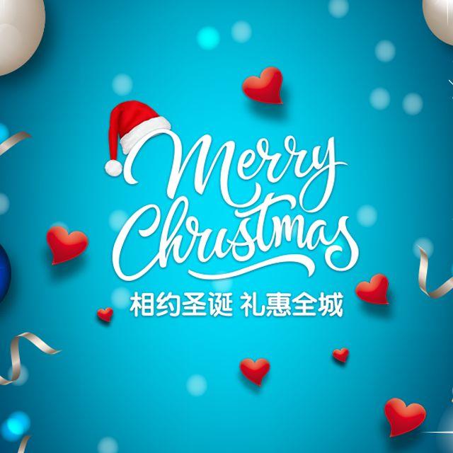圣诞狂欢趴 活动促销