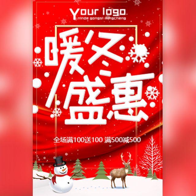 中国红暖冬促销圣诞节促销年终促销盛惠