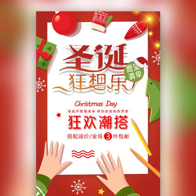 圣诞节,元旦节服装特卖,衣服,店铺促销,卖场活动