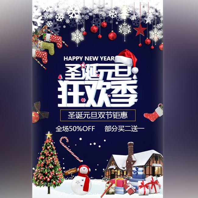 圣诞节元旦节双旦特惠促销活动宣传不限行业通用模板