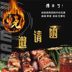 烧烤 撸串 大排档 外卖 烤肉 羊肉串 烧烤促销