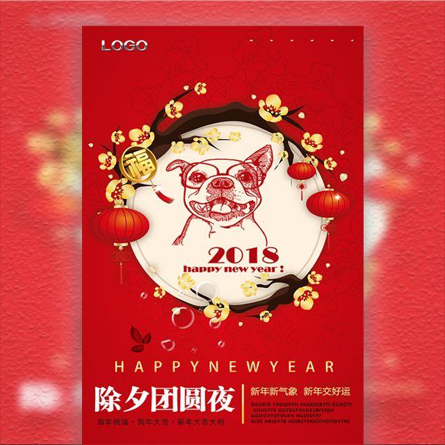 2018新年-除夕夜-团圆饭