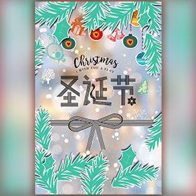 平安夜/圣诞节快乐企业/教育机构/幼儿园祝福贺卡