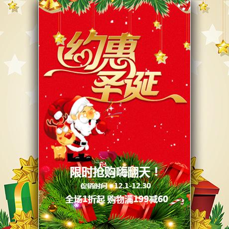约惠圣诞动感雪花红色喜庆商场促销模板