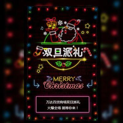 霓虹炫彩圣诞元旦双旦活动促销 商场地产金融邀请函