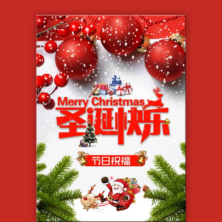 圣诞节祝福 客户节日祝福 祝福贺卡
