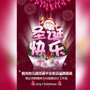 圣诞节派对 幼儿园亲子活动 平安夜邀请函