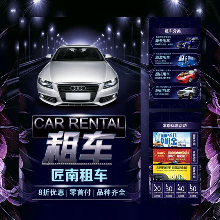 汽车租赁-微信广告