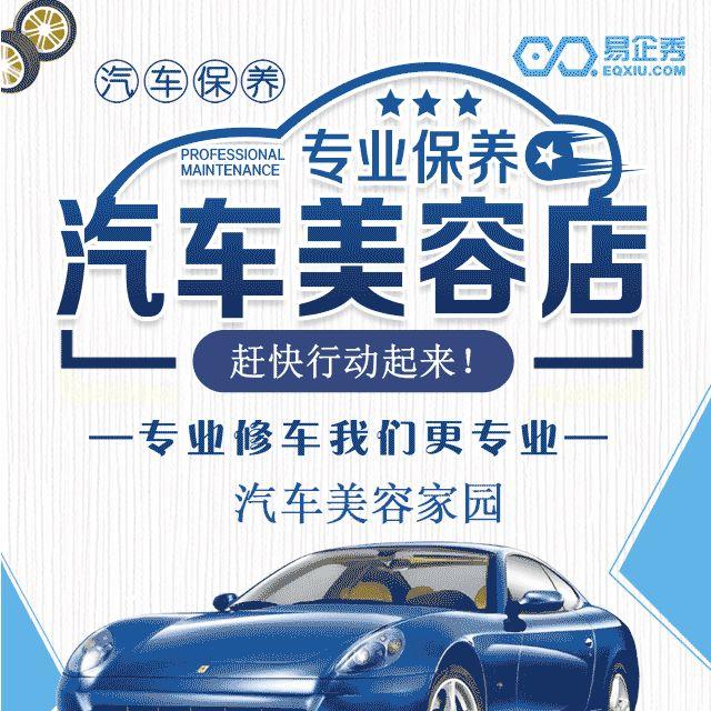 汽车美容—微信广告
