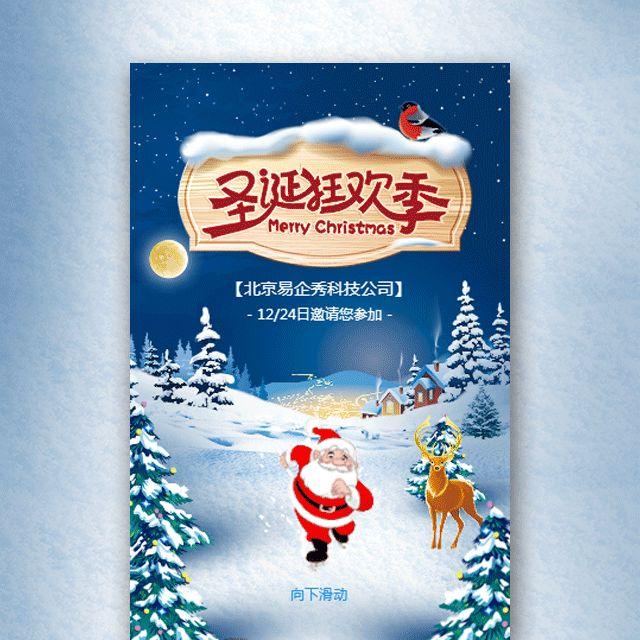 圣诞节创意活动长页邀请函