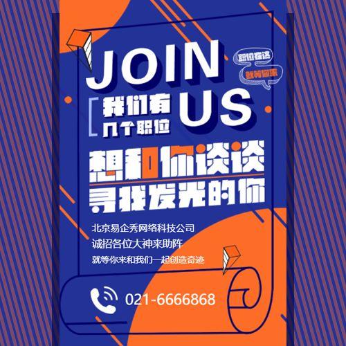 创意高端炫酷几何蓝色科技清新企业招聘/企业宣传