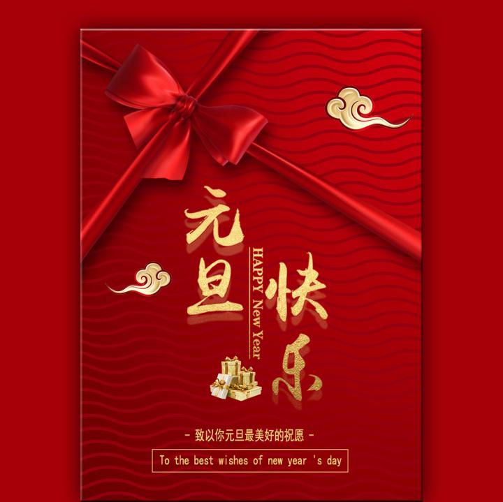 高端简约烫金元旦 新年祝福贺卡 微商客户宣传