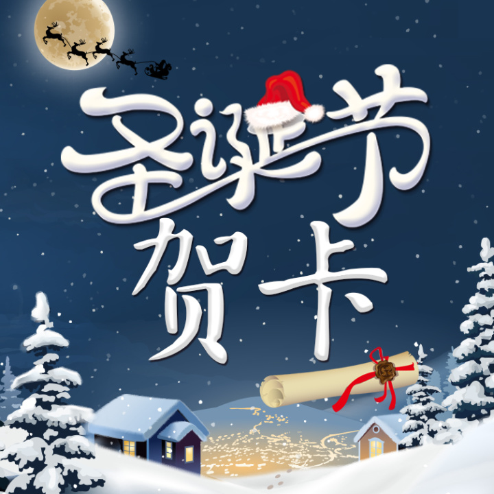 手绘圣诞节创意互动祝福贺卡企业个人自媒体通用
