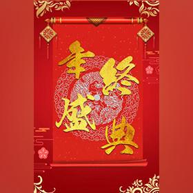 中国红年终盛典/大气年会邀请函/员工表彰